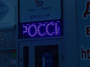 Светодиодная бегущая строка синяя P10 32 х 128 см