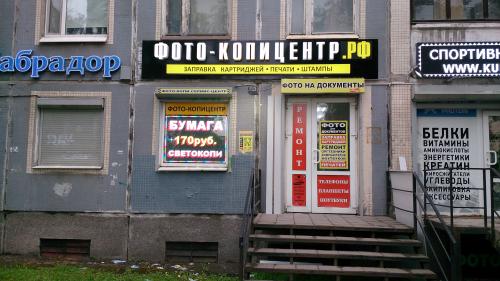 Рекламный экран г. Санкт-Петербург
