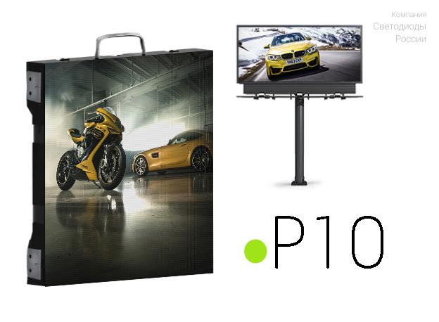 Уличный светодиодный экран P10