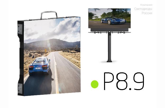 Светодиодный уличный экран P8.9