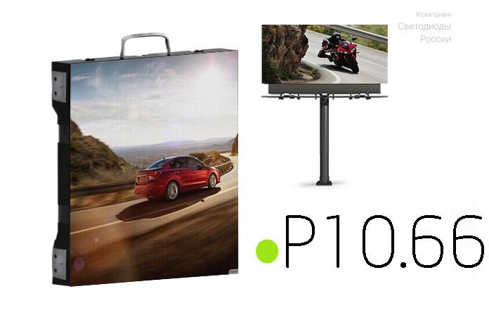 Уличный светодиодный экран P10.66