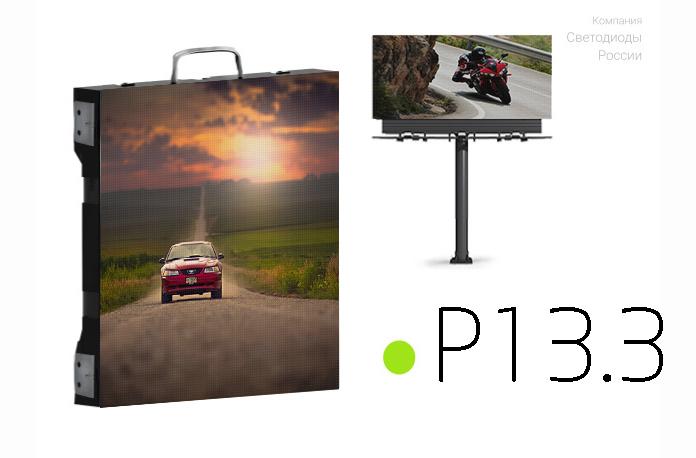 Светодиодный уличный экран P13.3