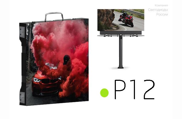 Уличный светодиодный экран P12