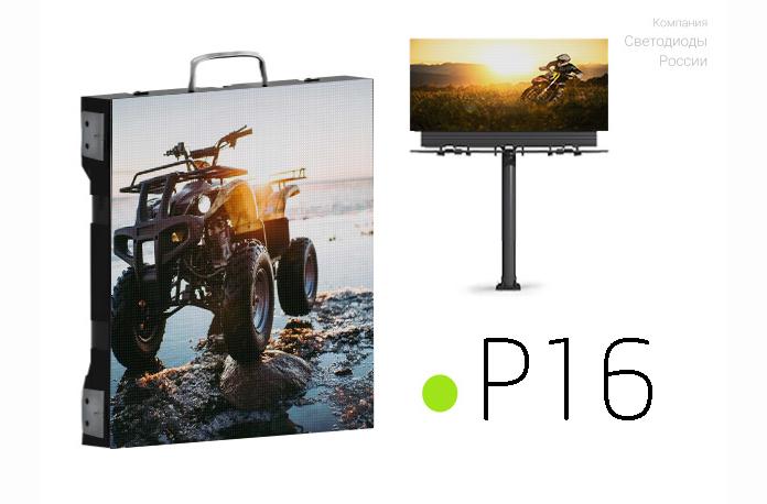 Уличный светодиодный экран P16
