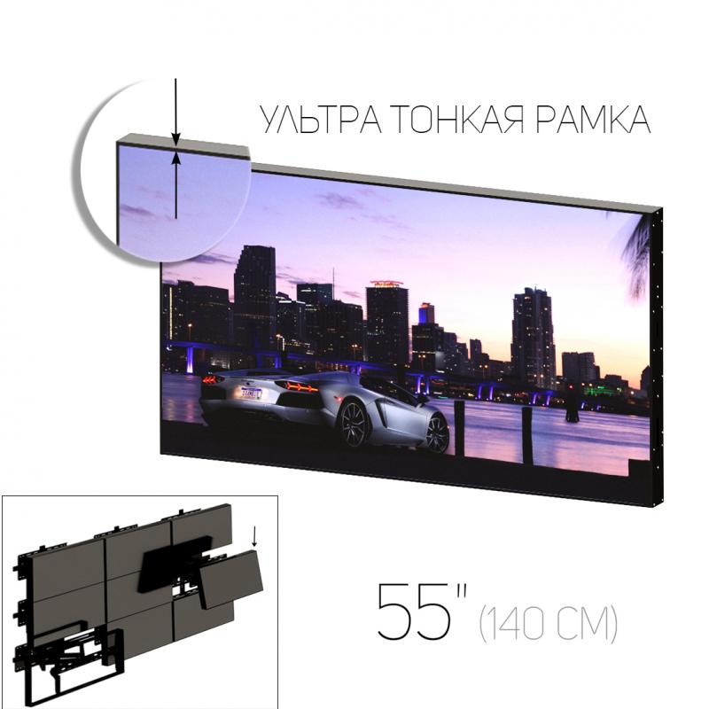 """Видеостены 55"""" (16:9) / рамка 8мм"""