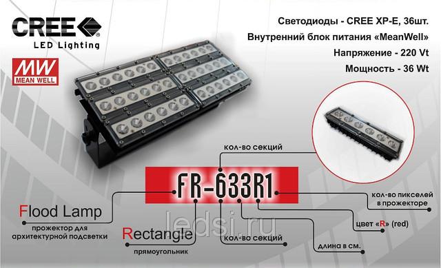 Светодиодный прожектор FR-633R1