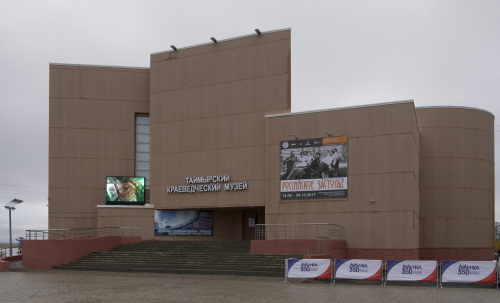 г. Дудинка, Экран в Музей