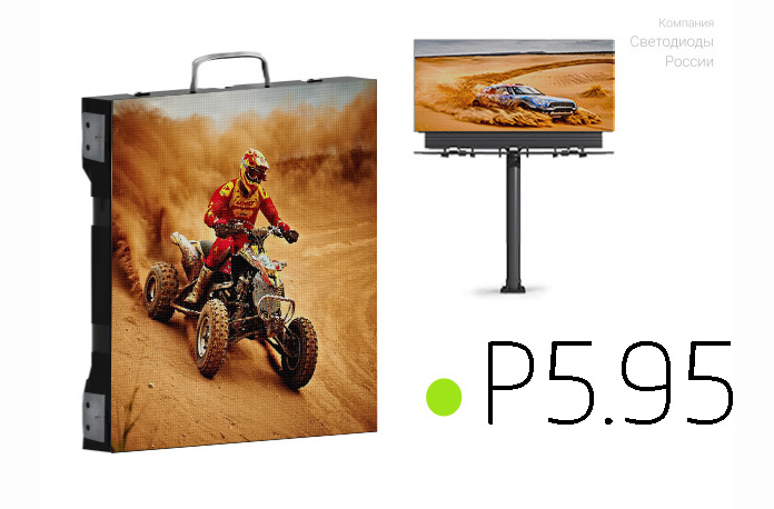 Уличный рекламный led экран P5.95