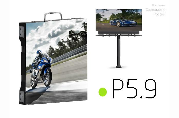 Уличный светодиодный экран P5.9