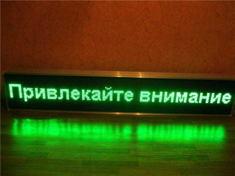 Светодиодное табло бегущая строка 160*32 (зеленая)