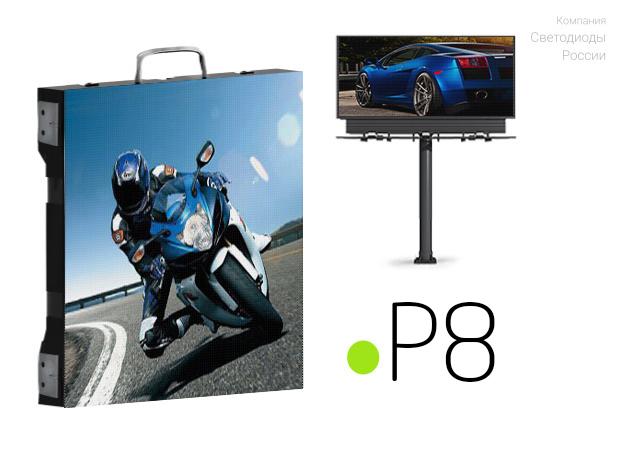 Светодиодный уличный видеоэкран P8