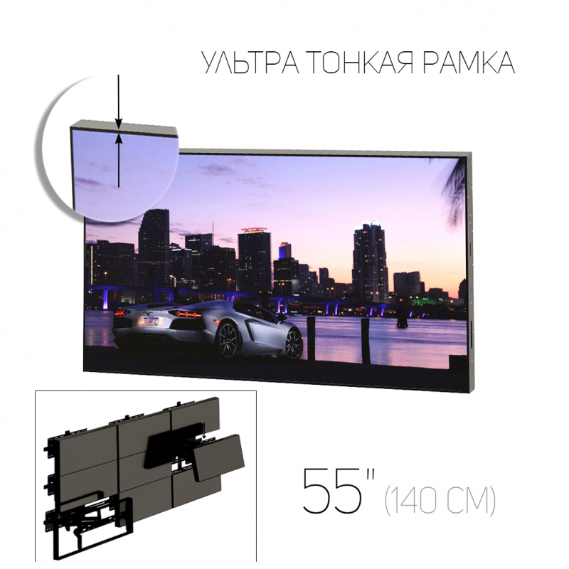 "ЖК панель 55"" (16:9) для видеоэкрана — Рамка 3.5 мм"