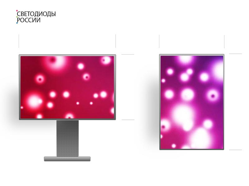 Светодиодный уличный экран для 4*3 м