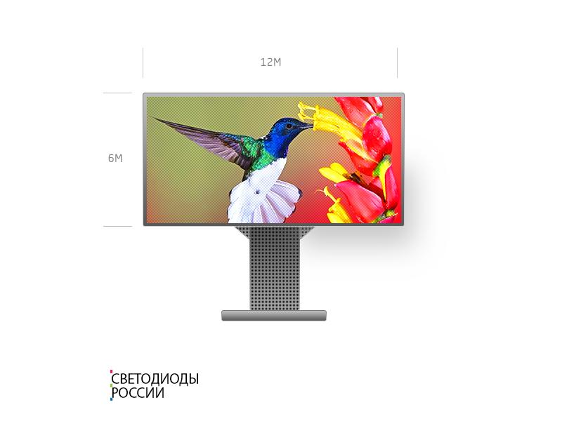 Светодиодный уличный рекламный экран 12 х 6 м P10