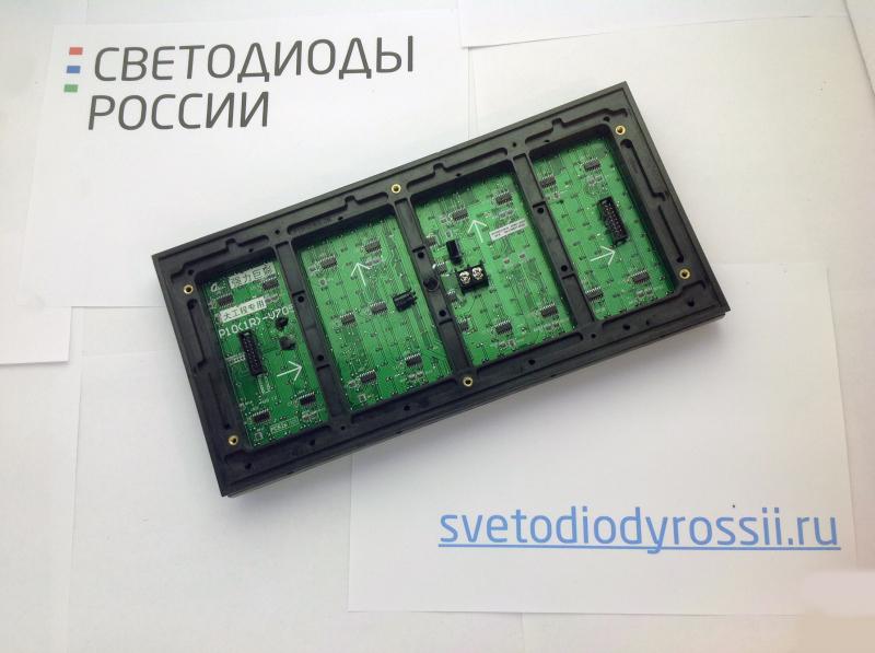 Модуль P10W Белый