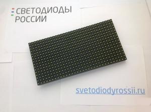 Модуль P10Y Желтый