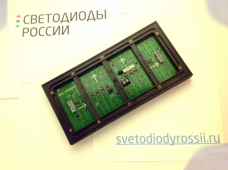 Модуль P16RG трехцветный (Epistar)