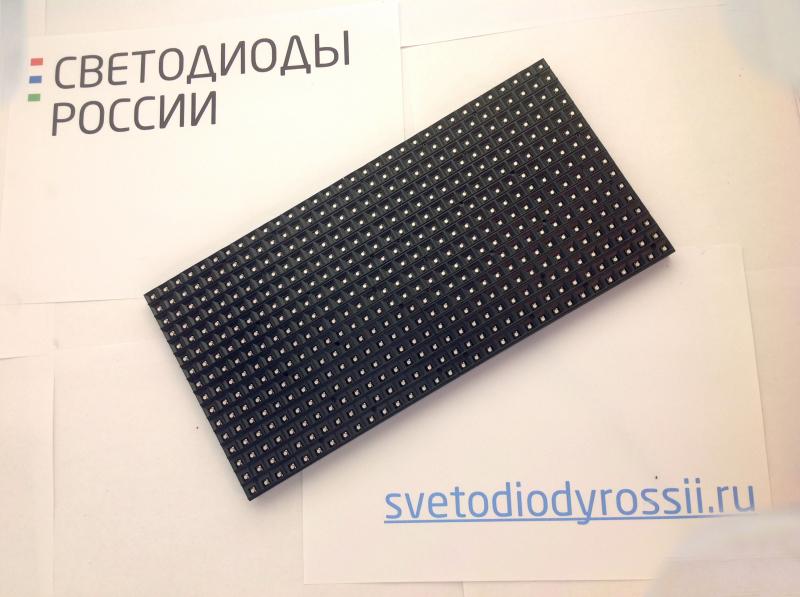 Светодиодный модуль P10 SMD RGB