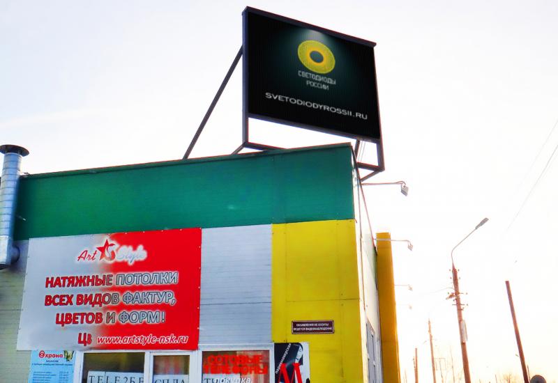 Уличный экран г. Новосибирск