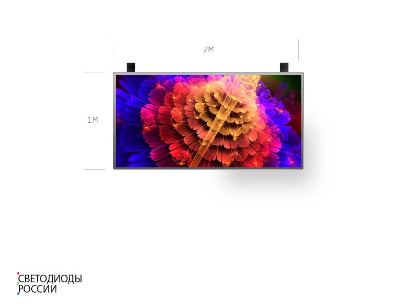 Светодиодный экран для помещения 2*1 м