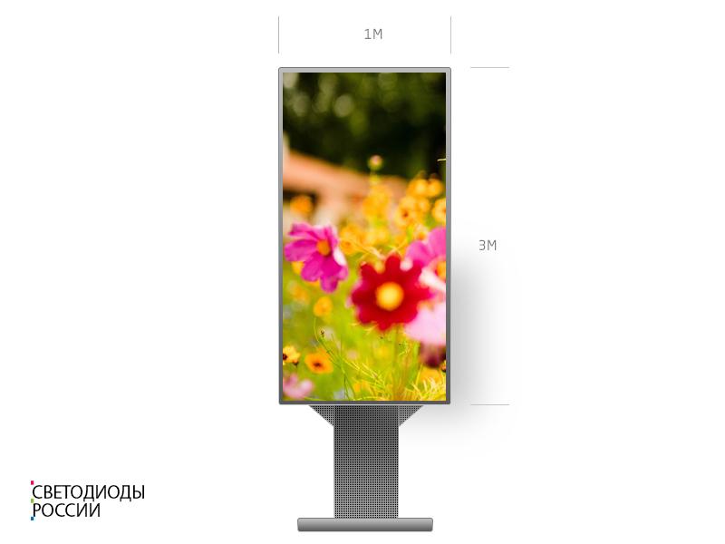 Светодиодный уличный рекламный экран 1 х 3 м