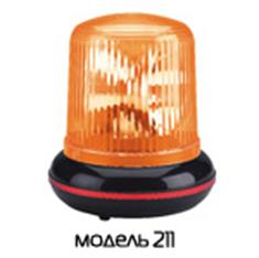 Цветной маячок Funray-211 (оранжевый)