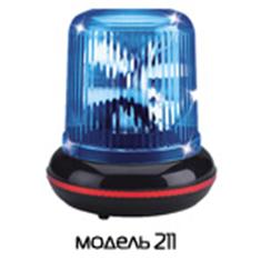 Цветной маячок Funray-211 (синий)  (шт.)