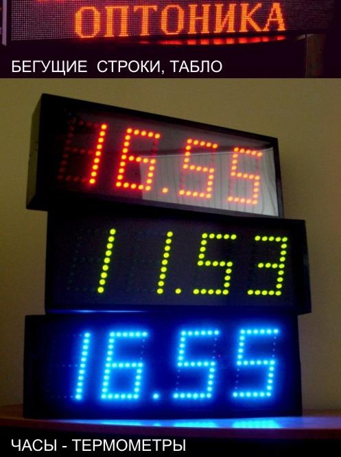 Уличные светодиодные часы термометры